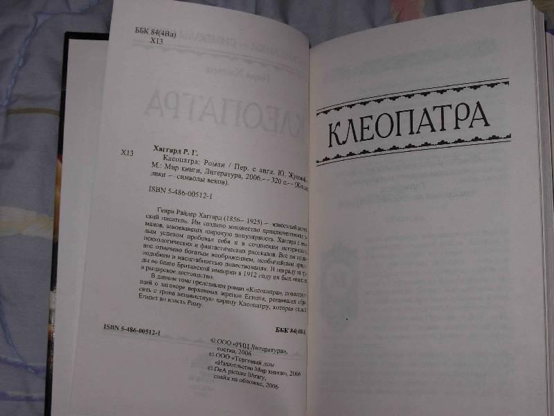 Иллюстрация 1 из 20 для Клеопатра: Роман - Генри Хаггард | Лабиринт - книги. Источник: ---Ирина----