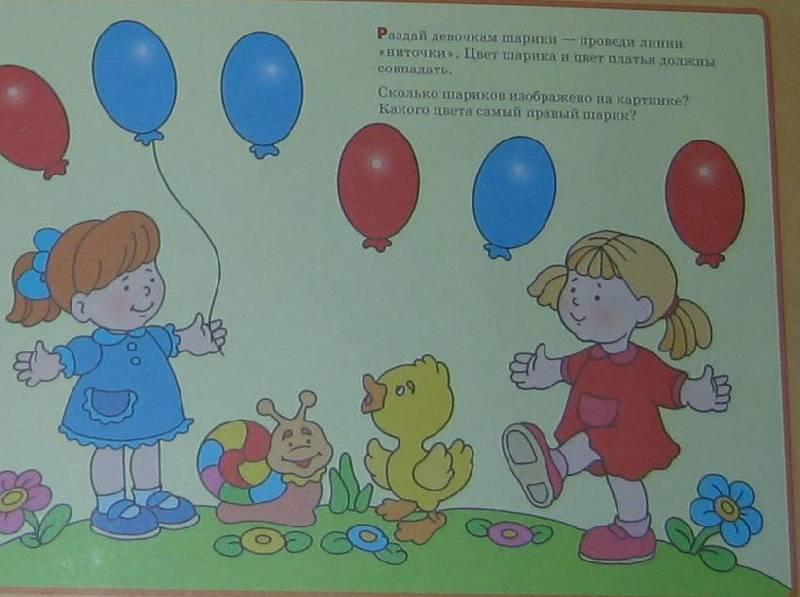 Иллюстрация 1 из 16 для Красный, круглый и большой: Художественный альбом для занятий с детьми 3-5 лет - Елена Янушко   Лабиринт - книги. Источник: Кira