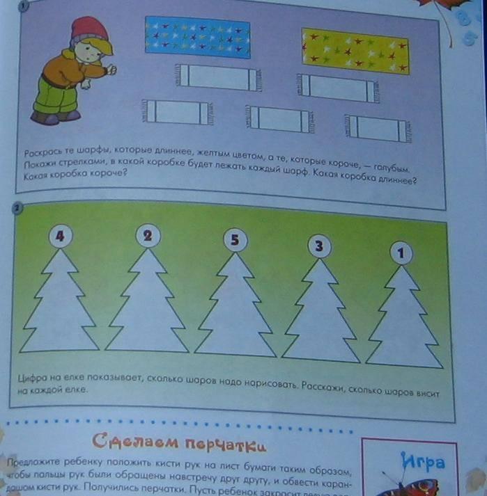Иллюстрация 1 из 7 для Математика в детском саду. Рабочая тетрадь. 4-5 лет - Валентина Новикова | Лабиринт - книги. Источник: Кira
