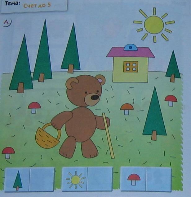 Иллюстрация 1 из 9 для Математика для малышей: Средняя группа. - Денисова, Дорожин | Лабиринт - книги. Источник: Кira