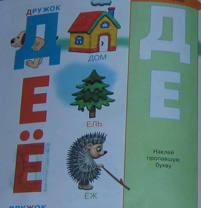 Иллюстрация 1 из 11 для Учим буквы - Л. Маврина   Лабиринт - книги. Источник: Кira