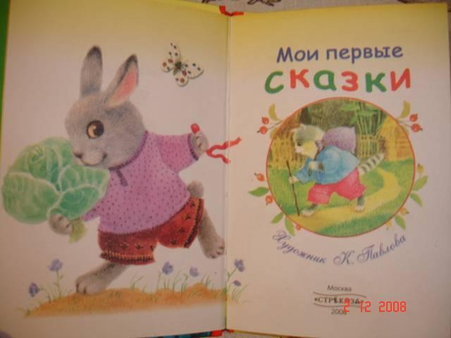 Иллюстрация 1 из 14 для Мои первые сказки   Лабиринт - книги. Источник: frekenbok