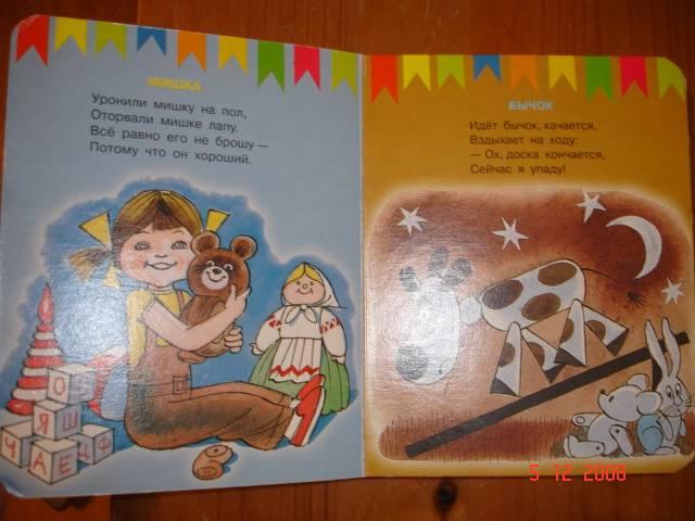 Иллюстрация 1 из 16 для Игрушки (картонка) - Агния Барто | Лабиринт - книги. Источник: frekenbok