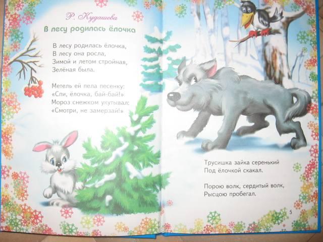 Иллюстрация 1 из 13 для В лесу родилась ёлочка: стихи   Лабиринт - книги. Источник: каун лариса сергеевна