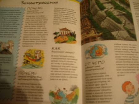 Иллюстрация 1 из 12 для Зеленая планета - Эммануэль Паруасьен | Лабиринт - книги. Источник: Лапко Сергей Андреевич