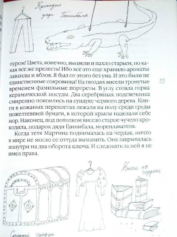 Иллюстрация 1 из 11 для Малыш и река - Анри Боско   Лабиринт - книги. Источник: Лапко Сергей Андреевич
