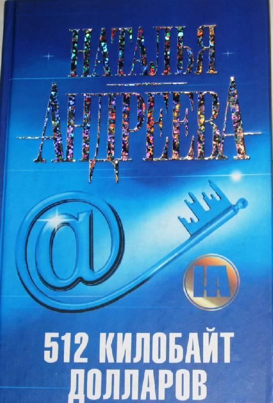 Иллюстрация 1 из 13 для 512 килобайт долларов - Наталья Андреева   Лабиринт - книги. Источник: Zhanna