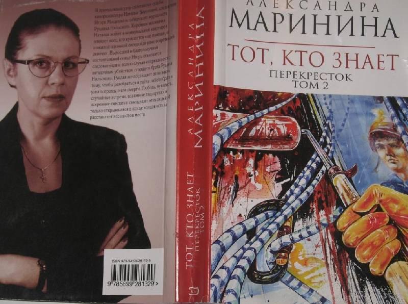Иллюстрация 1 из 9 для Тот, кто знает. Перекресток. Том 2 - Александра Маринина | Лабиринт - книги. Источник: Zhanna