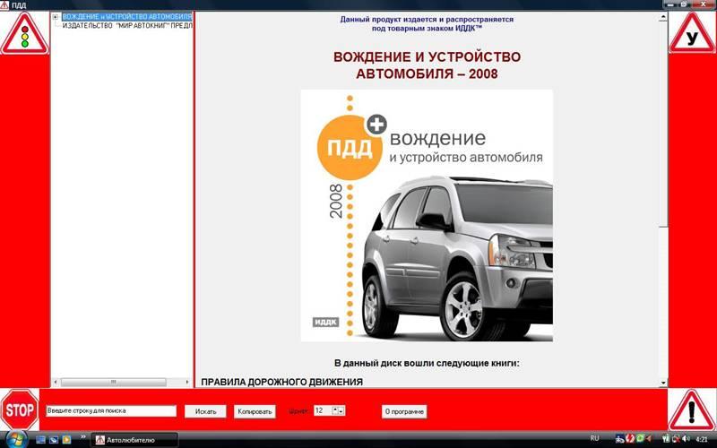 Иллюстрация 1 из 23 для ПДД-2008 + вождение и устройство автомобиля (CDpc) | Лабиринт - софт. Источник: Galia