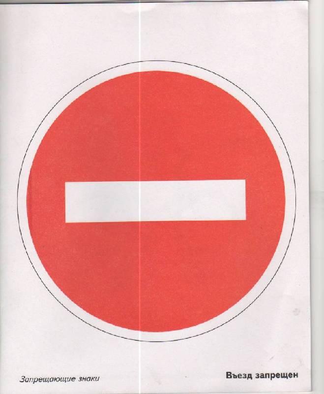 картинки с дорожными знаками на английском языке