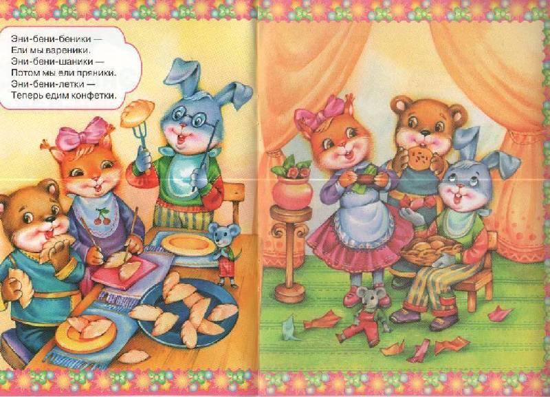 Иллюстрация 1 из 7 для Эни-бени-лики-паки | Лабиринт - книги. Источник: SVETLANKA