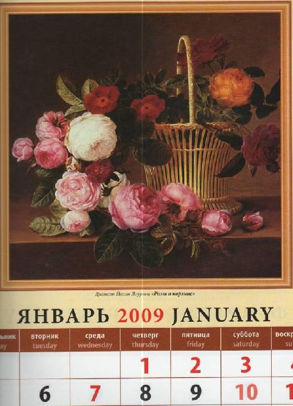 Иллюстрация 1 из 3 для Календарь 2009 Натюрморты (18805)   Лабиринт - сувениры. Источник: SVETLANKA