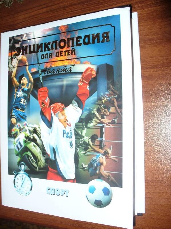 Иллюстрация 1 из 16 для Спорт. Энциклопедия для детей - Аксенова | Лабиринт - книги. Источник: Ценитель классики