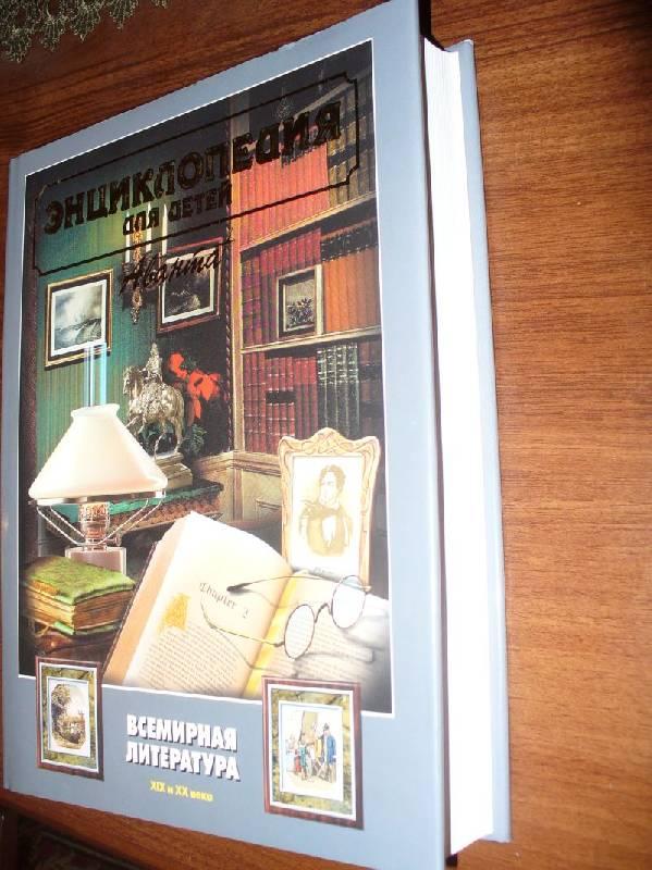 Иллюстрация 1 из 27 для Всемирная литература часть 2. Энциклопедия для детей - Аксенова   Лабиринт - книги. Источник: Ценитель классики