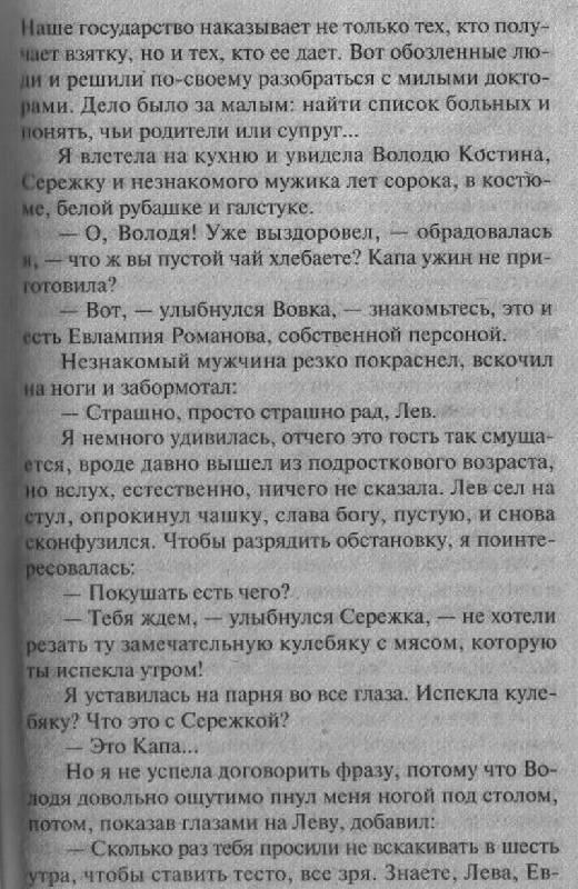 Иллюстрация 1 из 9 для Хождение под мухой - Дарья Донцова | Лабиринт - книги. Источник: Rainbow