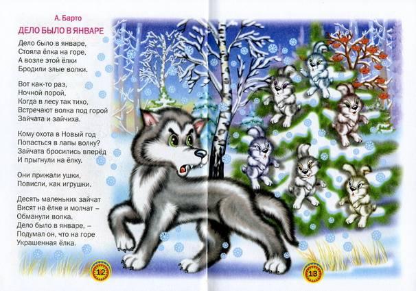 Иллюстрация 1 из 3 для Здравствуй, Новый год! Стихи и песенки - Татьяна Комзалова | Лабиринт - книги. Источник: bagirchik