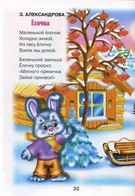 Иллюстрация 1 из 12 для Уроки пения   Лабиринт - книги. Источник: bagirchik