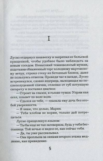 Иллюстрация 1 из 3 для Вечность на двоих: Роман - Фред Варгас   Лабиринт - книги. Источник: bagirchik