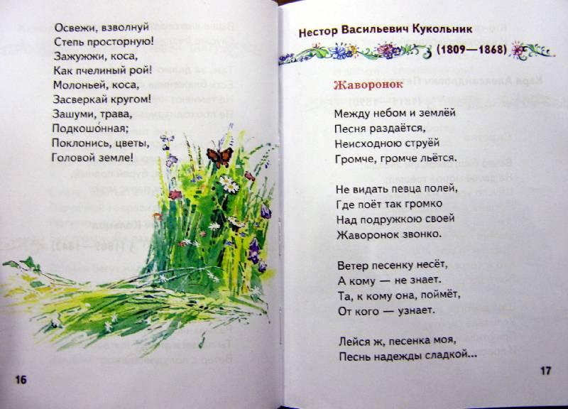 Иллюстрация 1 из 22 для Хрестоматия для чтения. Лучшие стихи для детей | Лабиринт - книги. Источник: Спанч Боб