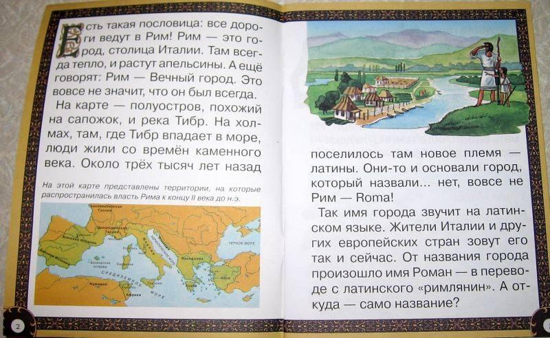 Иллюстрация 1 из 22 для Древний Рим - Наталия Майорова | Лабиринт - книги. Источник: vvv