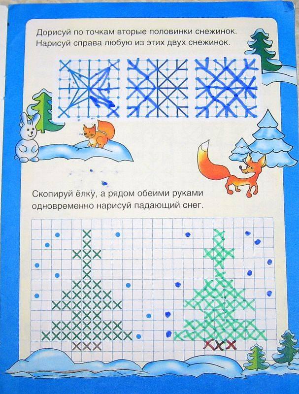 Иллюстрация 1 из 5 для Рисуем на клеточках. Зима. Тетрадь для детей 5-6 лет - А.Д. Вильшанская | Лабиринт - книги. Источник: vvv