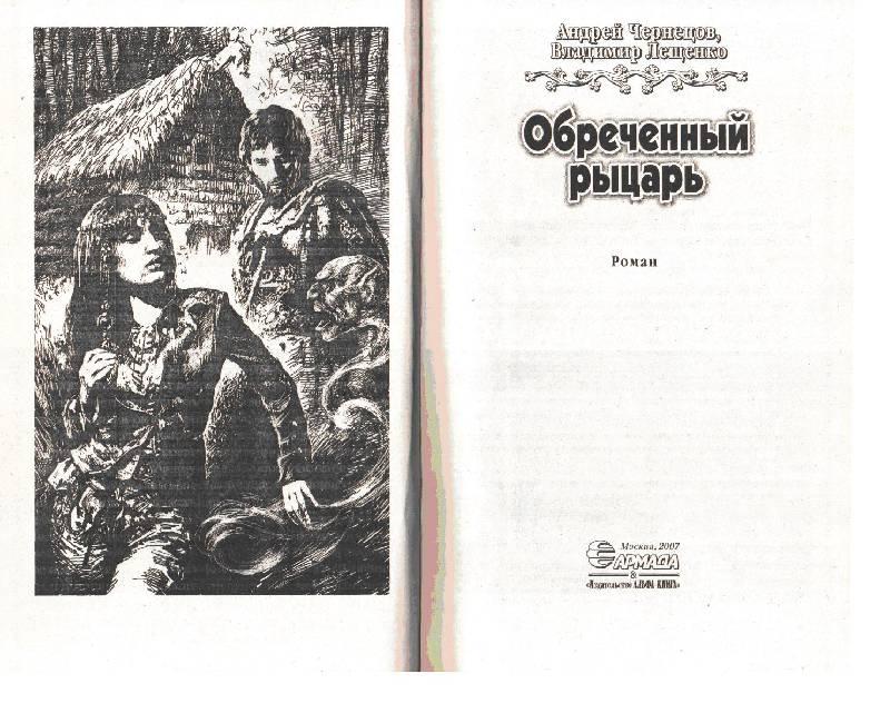 Иллюстрация 1 из 2 для Обреченный рыцарь - Чернецов, Лещенко | Лабиринт - книги. Источник: савин александр борисович