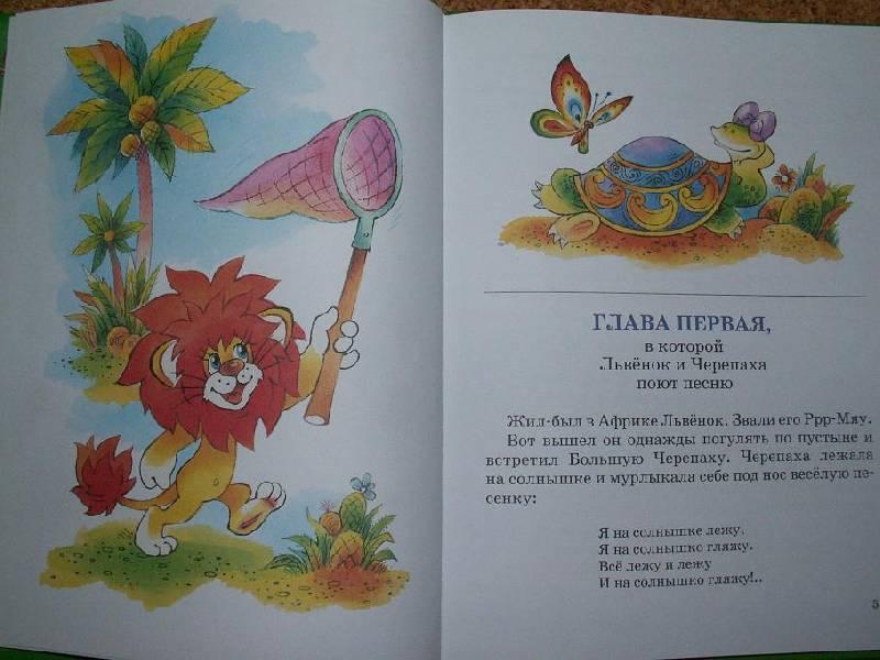 Иллюстрация 1 из 5 для Львенок и Черепаха: Повесть-сказка - Сергей Козлов | Лабиринт - книги. Источник: ТанЬчик
