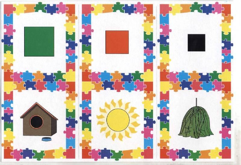 Иллюстрация 1 из 5 для Цвета и формы. Развивающие игры | Лабиринт - игрушки. Источник: РИВА