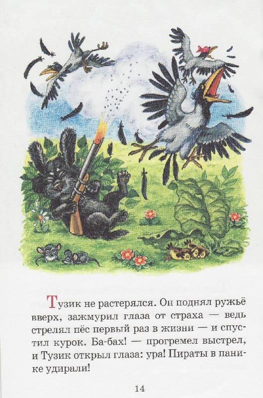 Иллюстрация 1 из 18 для Усатые няньки | Лабиринт - книги. Источник: Наталья Плотникова