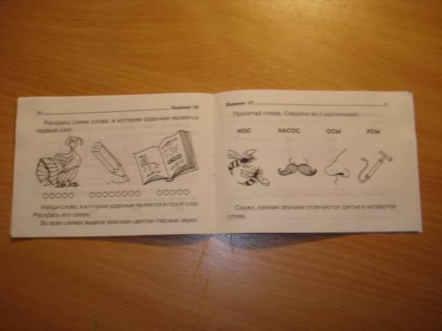 Иллюстрация 1 из 3 для Проверялочка: Чтение 1 класс - Надежда Житина | Лабиринт - книги. Источник: soika