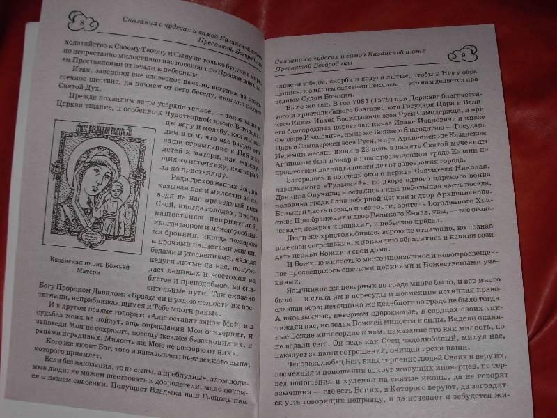 Иллюстрация 1 из 14 для Особый Молитвенный Покров Казанской Божией Матери - Фотиния Матушка   Лабиринт - книги. Источник: ---Марго----