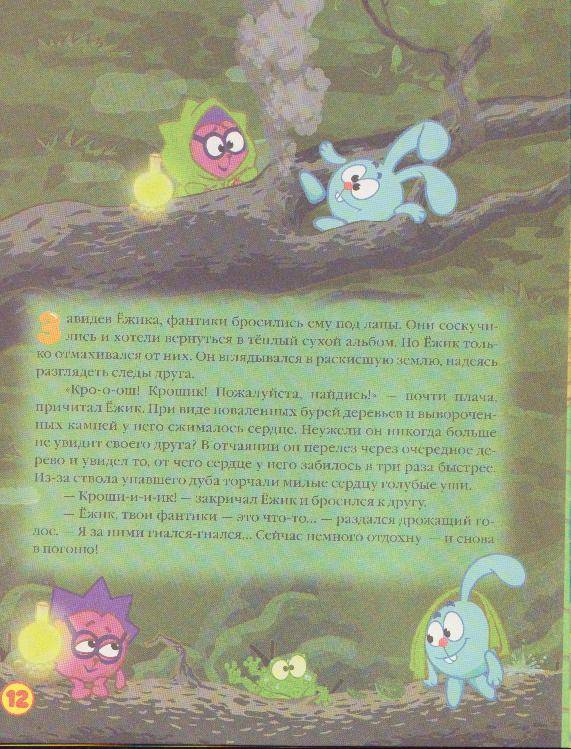 Иллюстрация 1 из 12 для Смешарики: Коллекция | Лабиринт - книги. Источник: Ёжик
