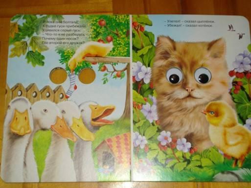 Иллюстрация 1 из 5 для Пес и мышонок - Ирина Гурина   Лабиринт - книги. Источник: Мама Нюра