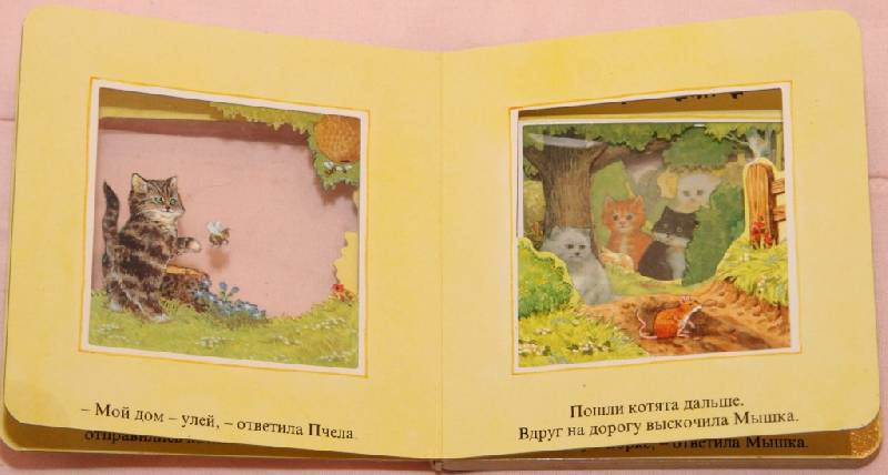 Иллюстрация 1 из 4 для Пять маленьких котят. Волшебное окошко | Лабиринт - книги. Источник: Котёнок по имени Гав