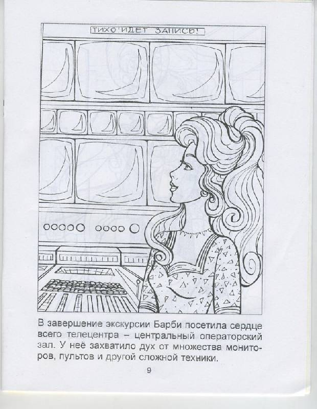Иллюстрация 1 из 7 для На телевидении 510 (раскраска)   Лабиринт - книги. Источник: The Cat