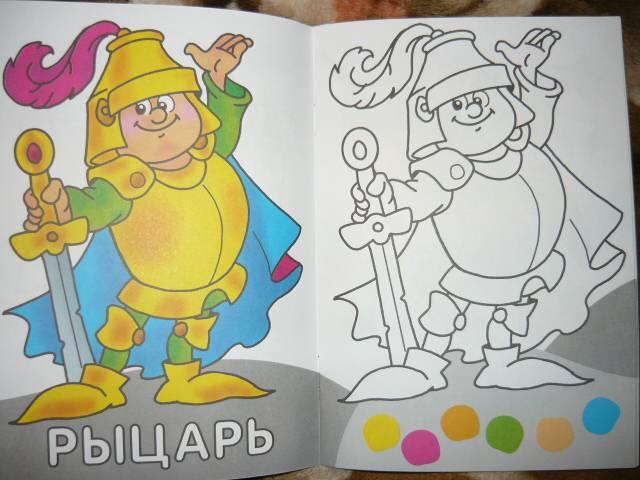 Иллюстрация 1 из 6 для Посмотри и раскрась. Мальчикам   Лабиринт - книги. Источник: Ромашка:-)