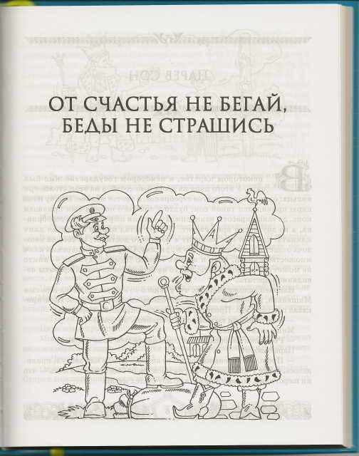 Иллюстрация 1 из 7 для Русские народные сказки: Финист Ясный Сокол + 29 сказок о мудрости и глупости | Лабиринт - книги. Источник: _Елена_