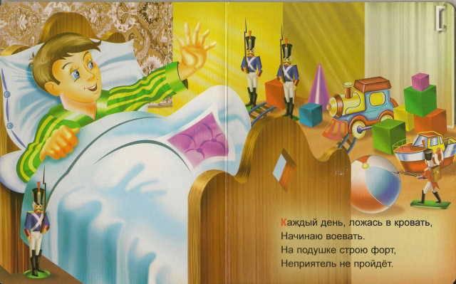 Иллюстрация 1 из 6 для Крепость на подушке - И. Лебедев   Лабиринт - книги. Источник: _Елена_