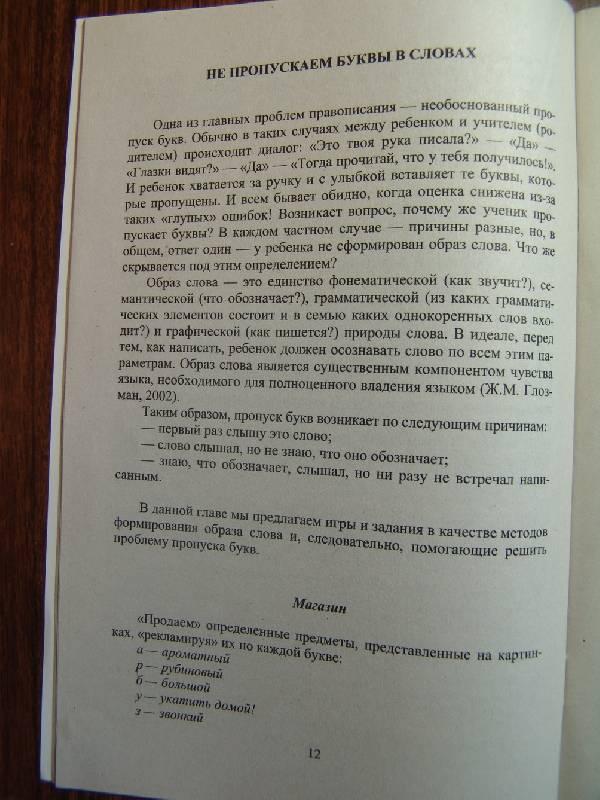 Иллюстрация 1 из 4 для Русский язык с улыбкой - Соболева, Кондратьева | Лабиринт - книги. Источник: Лаванда