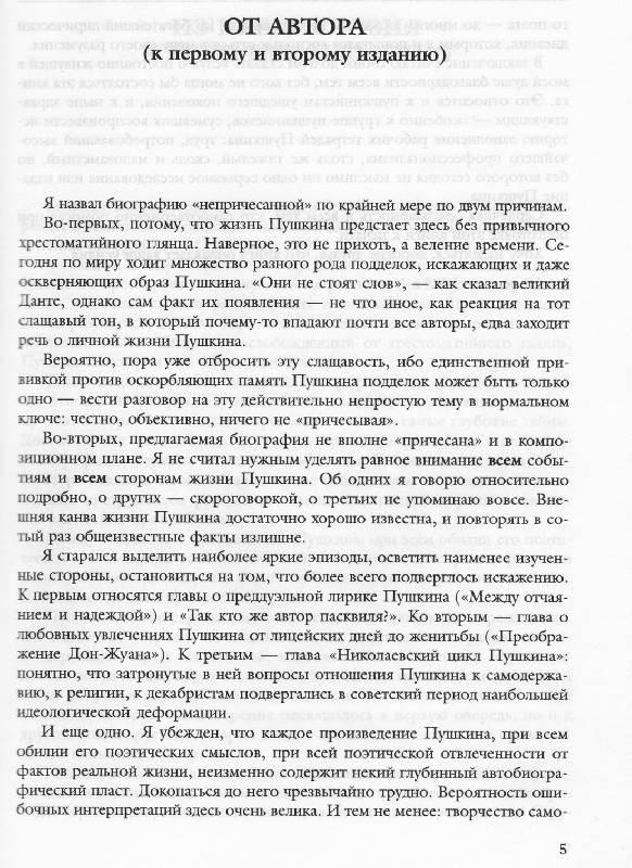 Иллюстрация 1 из 5 для Пушкин: Непричесанная биография. Издание 4-е дополненное - Леонид Аринштейн   Лабиринт - книги. Источник: SpyLady