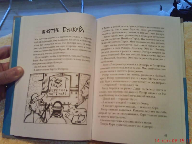Иллюстрация 1 из 5 для Осторожно, Питбуль-Терье! - Эндре Эриксен   Лабиринт - книги. Источник: Cima