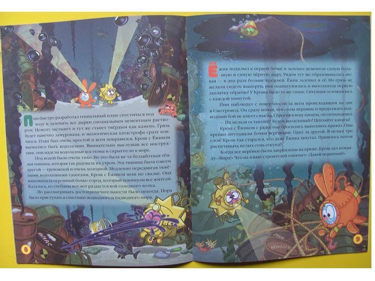 Иллюстрация 1 из 5 для Смешарики: Маленькое море - Корнилова, Прохоров | Лабиринт - книги. Источник: мама малыша