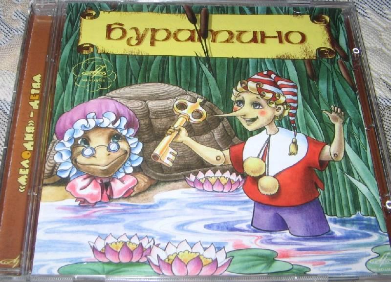 Иллюстрация 1 из 2 для Детям: Буратино (CD) - Алексей Толстой   Лабиринт - аудио. Источник: Читательница