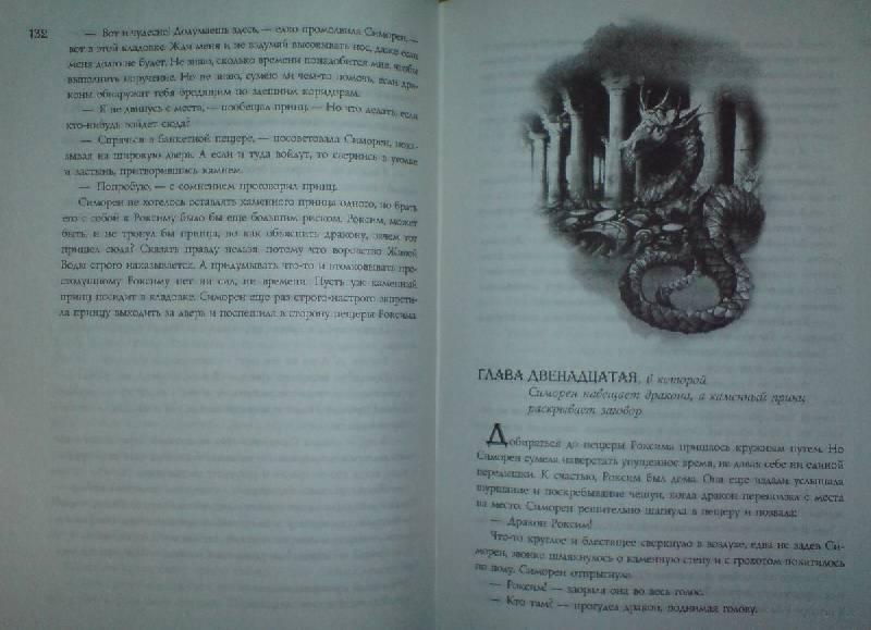 Иллюстрация 1 из 5 для Все о непослушных принцессах и коварных драконах - Патриция Рэде   Лабиринт - книги. Источник: Настёна
