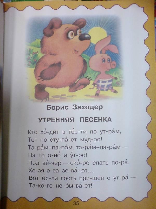 русские народные сказки о животных волшебные