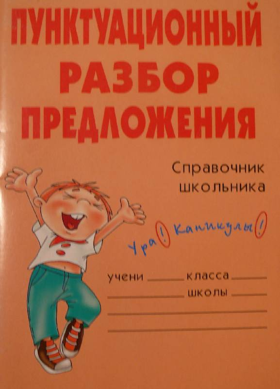 Иллюстрация 1 из 34 для Пунктуационный разбор предложения - Ольга Ушакова   Лабиринт - книги. Источник: Аврора