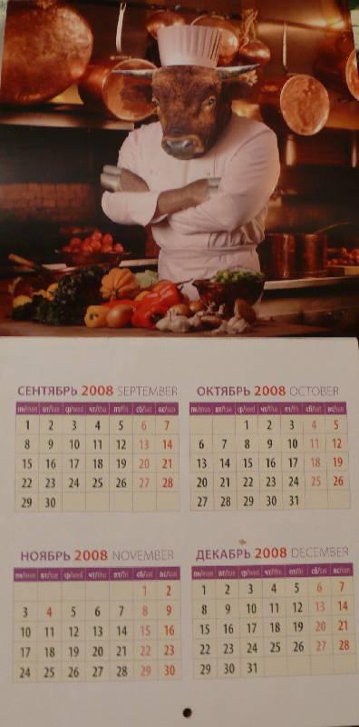 Иллюстрация 1 из 4 для Календарь 2009 Год успешного быка (30808) | Лабиринт - сувениры. Источник: Аврора
