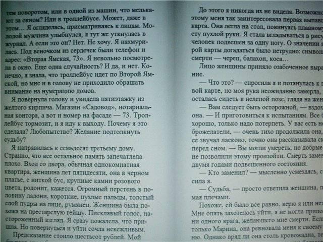 Иллюстрация 1 из 3 для Ангел нового поколения: Повесть - Татьяна Полякова   Лабиринт - книги. Источник: света