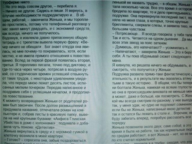 Иллюстрация 1 из 4 для Капкан на спонсора: Повесть - Татьяна Полякова   Лабиринт - книги. Источник: света
