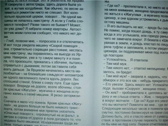 Иллюстрация 1 из 6 для Час пик для новобрачных: Повесть - Татьяна Полякова   Лабиринт - книги. Источник: света